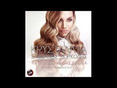 Συντονιστειτε online 6-10 το πρωί της Δευτερας 18/11 στην εκπομπή «Full In Love Breakfast» και ακουστε σε πρωτη μεταδοση το ολοκαινουριο τραγουδι του Στεφανου Κορκολη http://live24.gr/radio/loveradio ΚΡΥΣΤΑΛΛΙΑ - ΤΑ ΣΠΑΣΜΕΝΑ ΜΑΣ ΓΥΑΛΙΑ Teaser Μουσική: Στέφανος Κορκολής Στίχοι: Ρεβέκκα Ρούσση