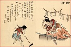 Kaji (katana) (forging sword): The master is forging katana (sword). Katana, Edo Period Japan, Asian Sculptures, Japanese Legends, Ancient Goddesses, Japanese Sword, Blacksmithing, Asian Art, Warriors