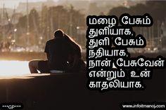 Un Kadhaliyaaga -Kadhal Kavithai - Best Tamil Kavithaigal -சிறந்த தமிழ் கவிதைகள் Tamil Kavithaigal, Themes Free, Premium Wordpress Themes, Good Morning, Buen Dia, Bonjour, Bom Dia, Buongiorno