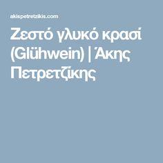 Ζεστό γλυκό κρασί (Glühwein) | Άκης Πετρετζίκης