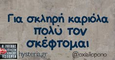 Greek Memes, Funny Greek Quotes, Funny Quotes, Sex Quotes, Mood Quotes, Funny Thoughts, Try Not To Laugh, Funny Clips, English Quotes