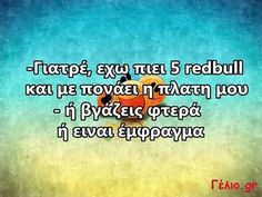 Φωτογραφία Best Quotes, Funny Quotes, Funny Memes, Jokes, Funny Greek, Word 2, Try Not To Laugh, Greek Quotes, Just Kidding