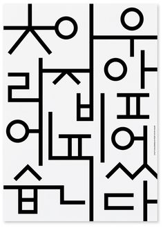 Chiut, Collaboration with Takeout Drawing and Yunsun Jung Graphic Design Posters, Graphic Design Typography, Branding Design, Type Design, Book Design, Layout Design, Korean Design, My Tumblr, Visual Communication