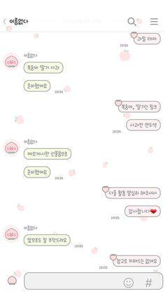 Korean Aesthetic, Learn Korean, Pastel Wallpaper, Feel Good, Anime Art, Language, Peach, Wallpapers, Iphone