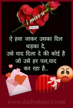 Best Sad Shayari Images in Hindi – Hindi Shayari Love Shayari Love Quotes Hd Images Hindi Shayari Love, Romantic Shayari, Love Quotes In Hindi, Shayari Image, Love Yourself Quotes, Love Quotes For Him, Good Night Thoughts, Love Good Morning Quotes, Thoughts In Hindi
