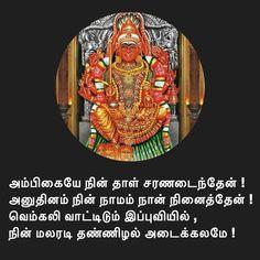 Om Ganesh, American Diamond Jewellery, Shiva Statue, Tamil Language, Hindu Mantras, Lord Krishna Images, Pooja Rooms, Durga Goddess, Hindu Deities