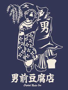 男前豆腐店 × 京都大作戦 × CAPITAL RADIO ONE