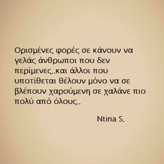 greek, quotes, and greek quotes εικόνα Silly Quotes, My Life Quotes, Relationship Quotes, Favorite Quotes, Best Quotes, Love Quotes, Inspirational Quotes, Quotes Quotes, Greek Words