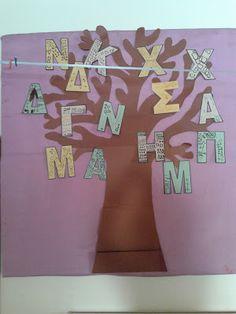 Στο σχολείο : το όνομά μου Language Activities, Projects To Try, Maths, Blog, Early Education, Blogging
