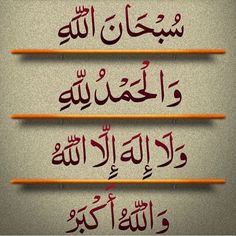 """Abu Hurairah (May Allah be pleased with him) reported: The Messenger of Allah (ﷺ) said, """"The uttering of the words: """"Subhan-Allah (Allah is free from imperfection), Al-hamdu lillah (all praise is due to Allah), La ilaha illallah (there is no true god except Allah) and Allahu Akbar (Allah is the Greatest)' is dearer to me than anything over which the sun rises."""" Muslim reference : Book 16, Hadith 2 Arabic/English book reference : Book 16, Hadith 1409"""
