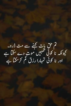 Deep & Wise Quotes in Urdu with Beautiful Images Deep Meaningful Quotes, Inspirational Quotes In Urdu, Urdu Quotes Images, Poetry Quotes In Urdu, Sufi Quotes, Wise Quotes, Best Quotes In Urdu, Allah Quotes, Quotations