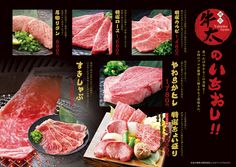焼肉 牛太 南岩国メニュー | 株式会社エムテック Menu Design, Ad Design, Korean Buffet, Bbq House, Shabu Shabu, Restaurant Recipes, Food Menu, Us Foods, Japanese Food