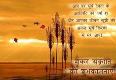 Makar Sankranti Images Marathi, Sankranti Wishes In Telugu, Makar Sankranti Message, Sankranti Wishes Images, Happy Sankranti Wishes, Makar Sankranti Photo, Makar Sankranti Greetings, Happy Makar Sankranti Images, Happy Pongal Wishes