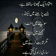 Heart Touching Sayings Quotes in Urdu is the most beautiful sayings urdu quotes the urdu saying is most beautiful quotes. Urdu Quotes With Images, Best Urdu Poetry Images, Love Poetry Urdu, Poetry Famous, Motivational Quotes In Urdu, Sad Quotes, Happy Quotes, Qoutes, Friend Quotes