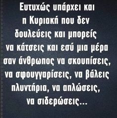 Funny Greek Quotes, English Quotes, Funny Memes, Cards Against Humanity, Fan, Humor, Humour, Funny Photos, Hand Fan