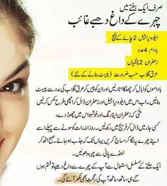 For bright and clean skin Natural Health Tips, Good Health Tips, Health And Beauty Tips, Natural Skin Care, Beauty Tips For Glowing Skin, Beauty Skin, Beauty Makeup, Good Skin Tips, Skin Care Tips