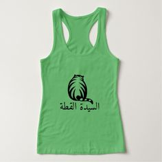 A cat and cat lady, in Arabic green Tank Top A cat and cat lady(السيدة القطة) in Arabic. Get this for a trendy and unique green tank top with Arabic script in the colour black. Shirt Art, Types Of T Shirts, Green Tank Top, Cat Lady, Athletic Tank Tops, Script, Color Black, Colour, How To Wear