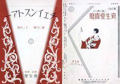 "Shiseido Magazine ""Chain Store"" December 1929."