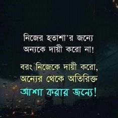 Hsh Love Quotes In Bengali, Qoutes, Life Quotes, Bangla Quotes, Writing Memes, Sad Pictures, Morning Messages, Sad Love, Real Life