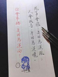 風筝會飛 是因為逆風 Chinese Quotes, Chinese Words, Chinese Calligraphy, Calligraphy Art, Chinese Handwriting, Great Sentences, Qoutes About Life, Chinese Characters, Mobile Wallpaper