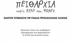 """Fresh-Education : ebook για γονείς: """"Πειθαρχία χωρίς ξύλο και φωνές"""" Counseling, Audio Books, Back To School, Projects To Try, Parenting, Cards Against Humanity, Teacher, Education, Kids"""