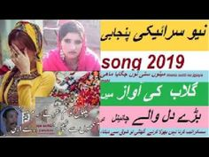 new and the best song saraiki suti pati gullab 2019