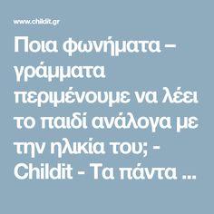 Ποια φωνήματα – γράμματα περιμένουμε να λέει το παιδί ανάλογα με την ηλικία του; - Childit - Τα πάντα για το παιδί
