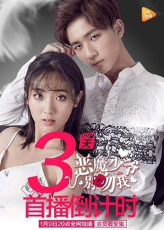 Master Devil Do Not Kiss Me (Drama; 2017)