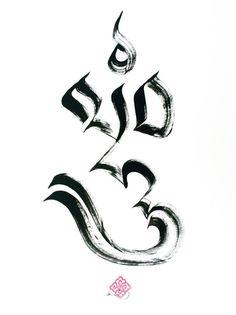 Items similar to LHUNDRUP Spontaneous Perfection, Tibetan Calligraphy on Etsy Tibetan Symbols, Tibetan Script, Calligraphy Tattoo, Caligraphy, Tattoo Ideas, Tattoo Designs, Buddhist Art, Qoute, Mark Making