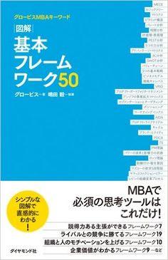 グロービスMBAキーワード 図解 基本フレームワーク50 : グロービス : 本 : Amazon