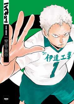 Haikyuu Manga, Haikyuu Fanart, Aone Haikyuu, Manga Art, Anime Art, Haruichi Furudate, Haikyuu Wallpaper, Funny Anime Pics, Manga Covers