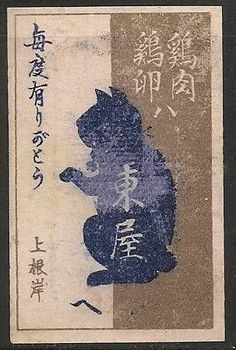 Old Matchbox Labels Japan cat