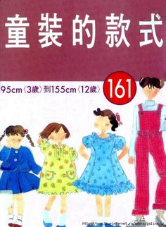 95 161 by Svet Lana Sewing For Kids, Baby Sewing, Kids Patterns, Sewing Patterns, Sewing Magazines, Japanese Books, Pattern Books, Ladies Boutique, Kids Wear