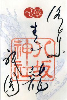 【八坂神社】青龍の御朱印 平成25年11月03日 2013/11/03