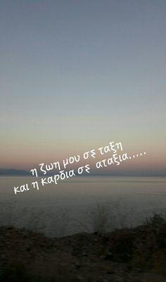 Lyrics, Greek, Songs, Music, Quotes, Musica, Quotations, Musik, Song Lyrics