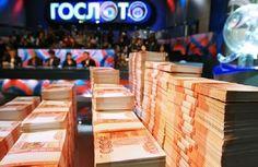 «Гослото» разыскивает двух новоиспеченных миллионеровЛото Билет