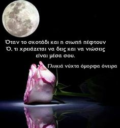 Greek Quotes, Good Night, Wish, Love, Happy, Beautiful, Posts, Frame, Photography