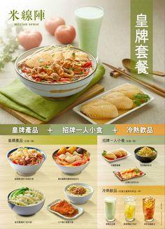Menu layout Cafe Menu Design, Food Menu Design, Food Poster Design, Restaurant Menu Design, Wine Recipes, Asian Recipes, Real Food Recipes, Noodles Menu, Menu Layout