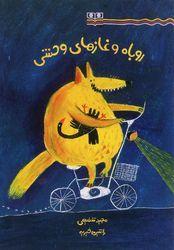 The fox & the wild geese. Persian/Farsi, illustrated by Rashin Kheirieh.