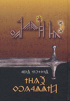 Gárdonyi Géza:  Egri Csillagok - rováskiadás Reading, Books, Libros, Book, Reading Books, Book Illustrations, Libri
