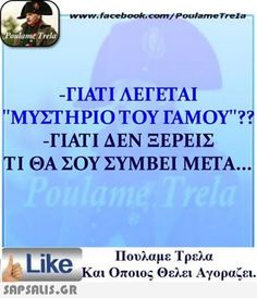 αστειες εικονες με ατακες Funny Greek Quotes, Funny Quotes, Bright Side Of Life, Funny Statuses, Clever Quotes, Simple Words, Cheer Up, Just Kidding, True Words