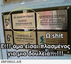 ΠαπαΤρέντης (@PapaTrendys) | Twitter Greek Memes, Funny Greek Quotes, Bring Me To Life, Episode Choose Your Story, Funny Statuses, Try Not To Laugh, Funny Moments, Funny Things, Just Kidding