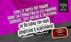 είμαι σε παρέα @Mikrokabouro - http://stekigamatwn.gr/f2345/