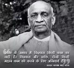 Sardar patel hindi quote