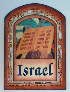 Elegant wooden wall décor -10 Commandments -# 107 - brings you some of the cherished symbols of the Holy Land, Israel. Unique gift for your next visit to someone's home, business, housewarming, Bar/Bat mitzvah.
