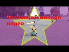 Летающий миньон видео [Flying Minion]