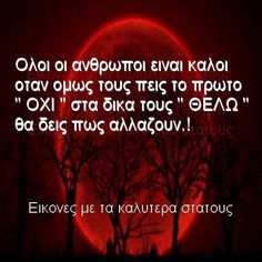 So True, Words, Quotes, Greek, Angel, Qoutes, Greek Language, Angels, Quotations