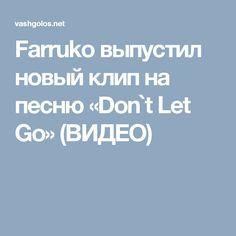 Farruko выпустил новый клип на песню «Don`t Let Go» (ВИДЕО)