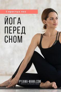 Yoga Fitness, Health Fitness, Sleep Yoga, Yoga Poses, Massage, Relax, Photoshoot, Beauty, Pajamas