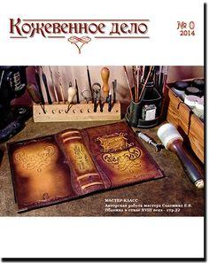 Главная страница журнала - Журнал Кожевенное дело